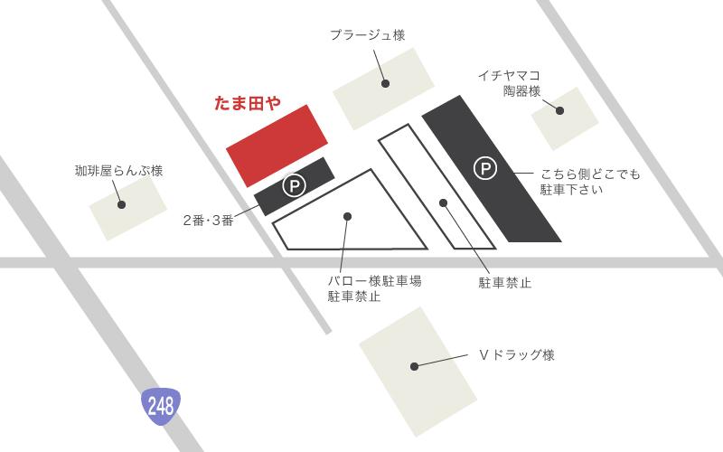 たま田や多治見店駐車場MAP